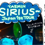 〜SIRIUS〜TAEMIN Japan 1st TOUR