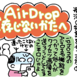 AirDropご存じないかたへ