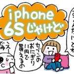 iPhone 6s じゃけど