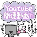 Youtube関連動画もんだい