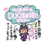クレンジングバーム DUO秘技 ‼︎ じゃよ〜①