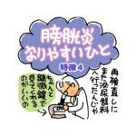 膀胱炎なりやすいひと特徴4